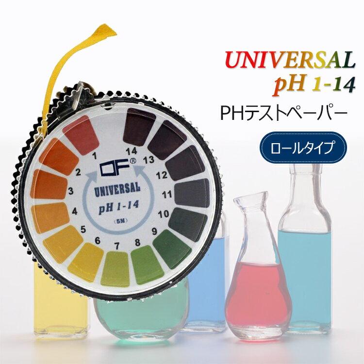 pH試験紙 ロールタイプ pH1-14 ユニバーサルpHテストストリップロール テスト紙 ストリップ 水質 リトマス試験紙 熱帯魚 アクアリウム ペットグッズ