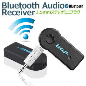 【メール便送料無料】Bluetoothレシーバー オーディオレシーバー 無線受信機 3.5mmステレオミニプラグ接続 ワイヤレス スピーカーアクセサリー