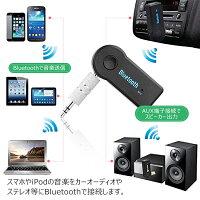 【メール便送料無料】Bluetoothレシーバーオーディオレシーバー無線受信機3.5mmステレオミニプラグ接続ワイヤレススピーカーアクセサリー
