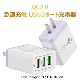 AC充電器 Quick Charge 3.0急速充電 USB3ポート充電器 スマホ USB 充電器 超薄型 usb コンセント ACアダプタ 高速充電 ACアダプター AC アダプタ スマートフォン 便利 軽量 コンパクト USB充電器