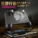 荒野行動 コントローラー PUBG コントローラー 射撃ボタン 荒野行動 モバイルゲームコントローラー 冷却ファン 2000mA…