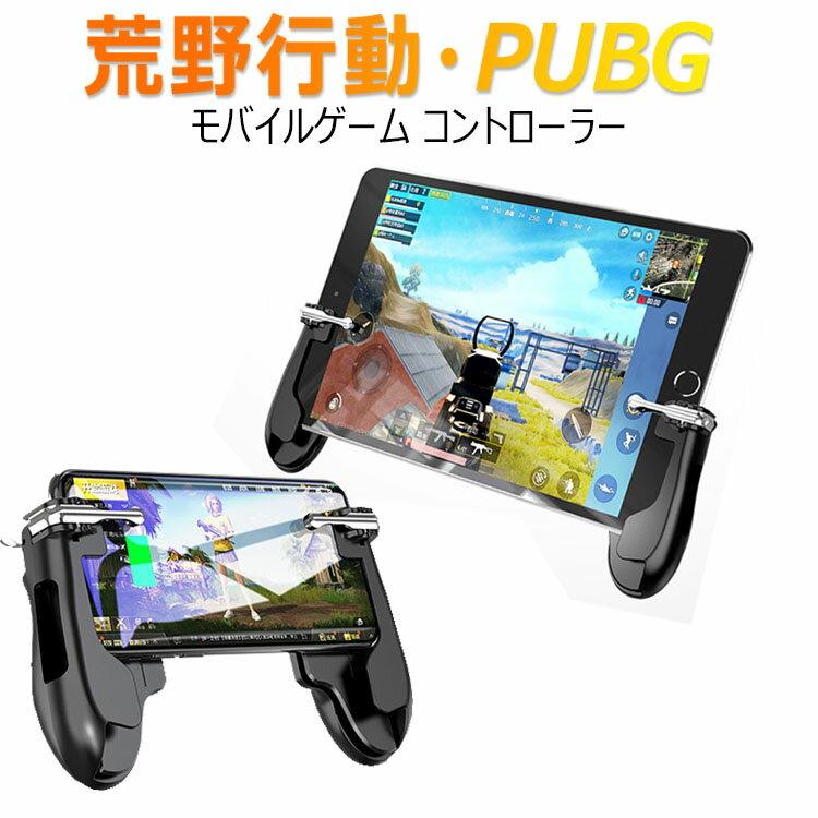 荒野行動 PUBG mobile コントローラ タブレット スマホ ゲームパッド 位置調整可能 一体式 指サック ゲームコントローラー 押し式 射撃ボタン 高感度 高速射撃 (2個セット)iPad/iPhone/Android 各種ゲーム対応