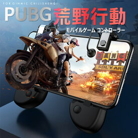 PUBG 荒野行動 フォートナイト 吸盤タイプ 押しボタン式 射撃 コントローラー ゲームパッド ジョイスティックグリップ (吸盤式) 二つのバージョン 2018最新