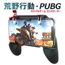 荒野行動 PUBG Mobile コントローラー 押しボタン&グリップ一体式 金属トリガー 手触り改良 ゲームパット 優れたゲー…