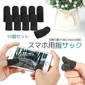 2019最新 荒野行動 PUBG Mobile スマホゲーム 銅繊維 指サック手汗対策 滑り止め 超薄 反応早い 指カバー 耐久性アップ(10個セット)