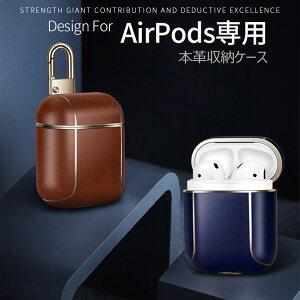 AirPods ケース レザー Apple AirPods カバー 革 PUレザー ビジネススタイル ソフト エアーポッズ用ケース 全面保護カバー 脱着簡単 耐衝撃 防塵 軽量小型