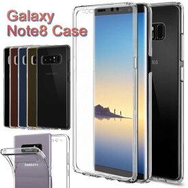 galaxy Note8 / S7 edge / S8 / S8 plus フルカバー 360°全面保護 galaxys7 S8+ ソフトケース 両面保護カバー(正面1個+背面1) 指紋防止