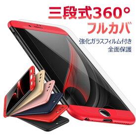iphonex ケース iphone8 ケース 強化ガラス付き 全面保護 おしゃれ カバー 携帯カバー