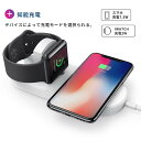 Qi 急速 ワイヤレス充電器 Apple Watch充電器 ワイヤレスチャージャー 置くだけ充電 Apple watch series2/series3/iPh…