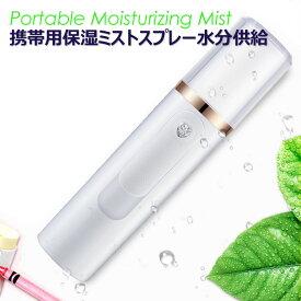 携帯用保湿ミストスプレー水分供給 加湿器 顔ミスト ナノの微粒子が冬の乾燥肌を防ぎます いつでもお肌にうるおい スチーム スチーマー スプレー 美顔 MIST-NANO ブロードウォッチ