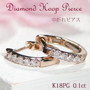 【送料無料】K18PG【0.1ct】中折れ ダイヤモンド フープピアス 【品質保証書】【代引手数料無料】ゴールド 18金 簡単 人気 ダイヤ ピアス シンプル 可愛い ジュエリー ダイヤ 4月誕生石 レディ