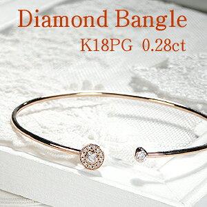 【送料無料】K18PG ダイヤモンド【0.28ct】形状記憶 バングル 【品質保証書】【代引手数料無料】ゴールド 18金 ダイヤ ブレスレット シンプル 可愛い ジュエリー ダイヤ 4月誕生石 レディース