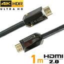 【メール便1500円以上送料無料】HDMIケーブル 1.0m HDMIバージョン2.0 ナイロンメッシュ 最新規格2.0対応 4K 1080p fu…