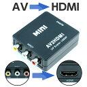 【メール便 送料無料】AV to HDMI 変換アダプター コンバーター 変換アダプタ アナログ 入力 HDMI 出力 1080p 対応 US…