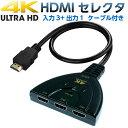 【メール便 送料無料】HDMI セレクター 切替器 HDMIケーブル HDMI切替器 HDMI 切替機 ケーブル 付き 高画質 4K 3D 対応 3ポート 3入力 …