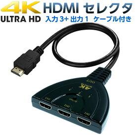 【メール便送料無料】HDMI セレクター 切替器 HDMIケーブル ケーブル付き 高画質 4K 3D 対応 3ポート 3入力 1出力 電源不要 HDMI切替器 AVセレクター ブルーレイ ゲーム PS4 パソコン テレビ モニター