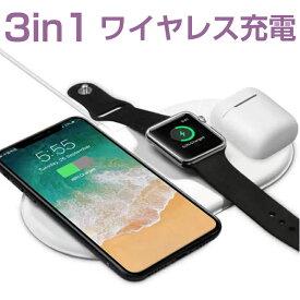 薄型 3in1 ワイヤレス充電器 Airpods Apple Watch 同時充電 10W 急速充電 Qi スマホ 充電パッド iphone11 iphone11pro iphone11pro Max XS R max Android【宅配便 送料無料】