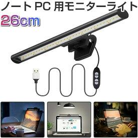 26cm LED モニターライト ノートパソコン モニター掛け ライト 3色 10段階調光 調光調色 デスクライト USBライト スクリーンバー LED バーライト 作業ライト モニター掛け式ライト テレワーク 省スペース