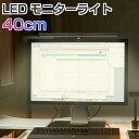 40cm LED モニターライト ディスプレイ モニター掛け ライト 3色 10段階調光 デスクライト USBライト スクリーンバー …