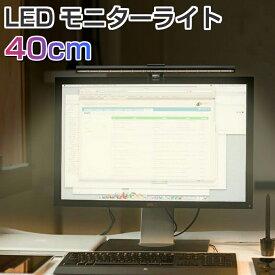 40cm LED モニターライト ディスプレイ モニター掛け ライト 3色 10段階調光 デスクライト USBライト スクリーンバー LEDバー 手元ライト 作業ライト 掛け式ライト テレワーク 省スペース