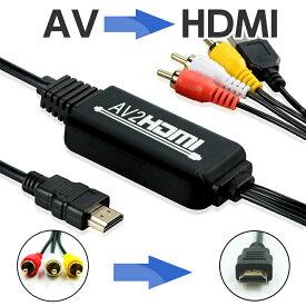 AV to HDMI ケーブル付き変換コンバーター 変換アダプター HDMIケーブル コンバーター 変換アダプタ アナログ 入力 HDMI 出力 1080p 対応 USB 電源 AV2HDMI RCA コンポジット 映像 音声 変換【メール便 送料無料】