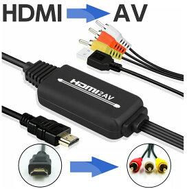 HDMI to AV ケーブル付き変換コンバーター 変換アダプター HDMIケーブル コンバーター 変換アダプタ HDMI 入力 アナログ 出力 1080p 対応 USB 電源 HDMI2AV RCA コンポジット 映像 音声 変換【メール便 送料無料】