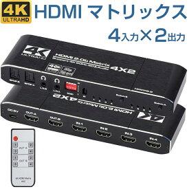 4×2 HDMI2.0 マトリックス HDMI 分配器 切替器 スプリッター セレクター 4K 4入力 2出力 同時出力 高画質 HDMI接続 4K対応 3D 4イン 2アウト HDCP対応 【宅配便送料無料】