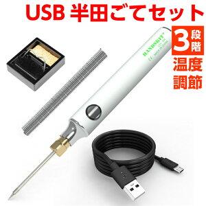 半田ごて USBハンダセット 3段階温度調節 330℃〜450℃ ハンダゴテ はんだ ごて セット 半田コテ はんだこて スイッチ付き USB キャップ スタンド 溶接工具 DIY 作業工具 楽器修理【メール便 送料