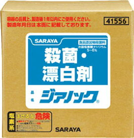 【サラヤ】サラヤ 殺菌漂白剤 ジアノック 20kg 41556【清掃用品/食器洗浄剤】【TC】【TN】
