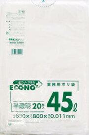 【ポイント5倍】【サニパック】エコノプラス薄手タイプ半透明45L20枚 ゴミ袋E40【TN】【TC】【ゴミ袋】