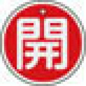 【緑十字】特15−84A 開・赤色 50mm丸×1mm アルミ 157011【TN】【TC】【配管保護資材】