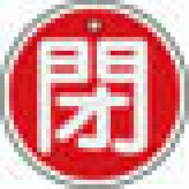 【緑十字】特15−85A 閉・赤色 50mm丸×1mm アルミ 157021【TN】【TC】【配管保護資材】