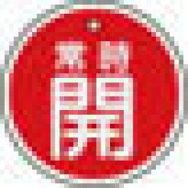 【緑十字】特15−86A 常時開・赤色 50mm丸×1mm アルミ 157031【TN】【TC】【配管保護資材】