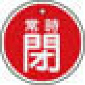 【緑十字】特15−87A 常時閉・赤色 50mm丸×1mm アルミ 157041【TN】【TC】【配管保護資材】