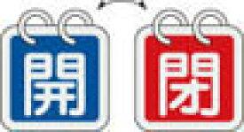 【緑十字】特15−65A 開・青色/閉・赤色 2枚1組 65mm角 アルミ 162011【TN】【TC】【配管保護資材】