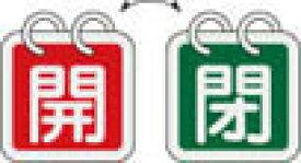 【緑十字】特15−65B 開・赤色/閉・緑色 2枚1組 65mm角 アルミ 162012【TN】【TC】【配管保護資材】