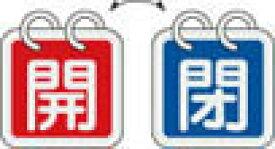【緑十字】特15−65C 開・赤色/閉・青色 2枚1組 65mm角 アルミ 162013【TN】【TC】【配管保護資材】