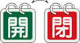 【緑十字】特15−65D 開・緑色/閉・赤色 2枚1組 65mm角 アルミ 162014【TN】【TC】【配管保護資材】