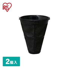 掃除機集塵フィルター(2個入り) CF-FS2 アイリスオーヤマ