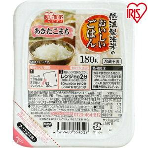 低温製法米のおいしいごはん あきたこまち 180g×3パック 角型 米 お米 コメ ライス ごはん ご飯 白飯 白米 ブランド米 銘柄米 低温製法 コールド 15℃ あきたこまち 秋田 新鮮 低温製法米 アイ