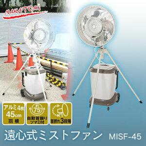 工場扇 工業用扇風機 遠心式ミストファン MISF-45 工業扇 扇風機 業務用 工場 ミストファン ファン 工場扇風機 工業扇風機