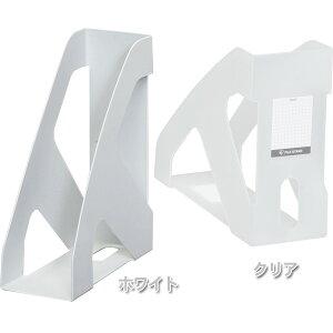 ファイルスタンド 2個セット FS-25EW×2 オフィス用品 事務用品【アイリスオーヤマ】