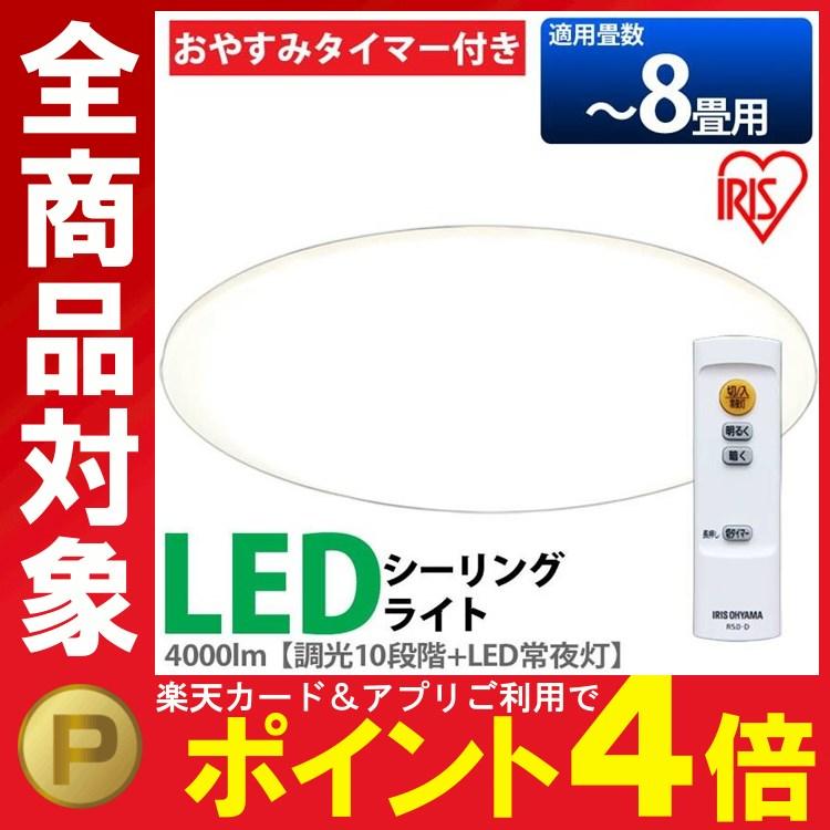 送料無料 LEDシーリングライト 8畳 調光 4000lm CL8D-5.0 アイリスオーヤマ【☆】