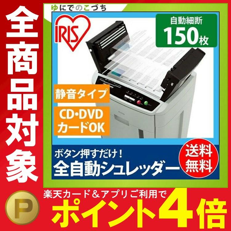 【500円クーポン発行】【1年保証】【オートフィードシュレッダー 一度に150枚カット】アイリスオーヤマ オートフィードシュレッダー シュレッター AFS-150C-H (AFS150C-H)グレー A4コピー用紙 クロスカット CD DVD 150枚 自動細断 39L 大型 業務用 大量