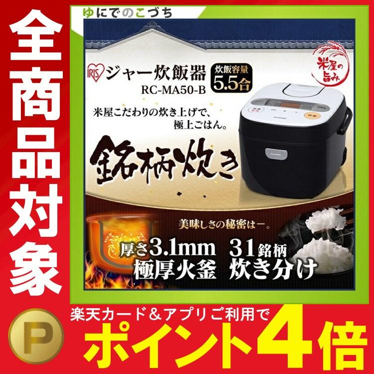 銘柄炊き ジャー炊飯器 5.5合 RC-MA50-B 送料無料 炊飯ジャー 炊飯器 アイリスオーヤマ マイコン式 蒸し皿付 省エネ おしゃれ 炊き分け 5合 家族