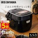 【あす楽】炊飯器 5.5合 RC-MC50 炊飯器 アイリスオーヤマ 一人暮らし マイコン炊飯器 マイコン ジャー炊飯器 ジャー…