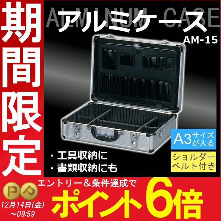 アルミケース AM-15 送料無料 工具箱 工具ケース 書類収納 アルミ製ケース アタッシュケース ビジネスケース 収納ケース アイリスオーヤマ アルミ カメラ キャリングバッグ ツールボックス トランク 小物入れ シンプル 持ち運び ビジネス ノートパソコン A3サイズ 鍵付