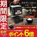 炊飯器 IH 3合 RC-IA30-B 送料無料 アイリスオーヤマ アイリス 銘柄量り炊き IHジャー炊飯器 IHジャー IH炊飯器 銘柄…