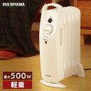 オイルヒーター 500W POH-505K-W ミニオイルヒーター ヒーター 暖房 ミニ コンパクト 5枚フィン ミニオイルヒーター …