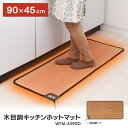 ホットカーペット WFM-4590D 送料無料 キッチンマット 電気カーペット フローリング調 キッチンマット(M) 90×45cm 木…